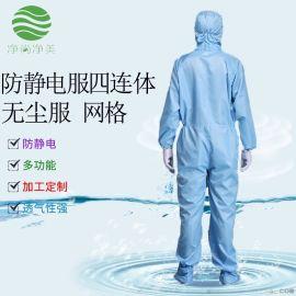 防靜電連體服 藥廠防靜電無塵服GMP潔淨服