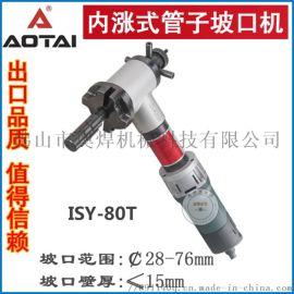 ISY-80电动式管子坡口机