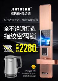 佳悅鑫不鏽鋼智慧指紋密碼鎖J9800型廠家直銷