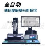 零部件清潔度分析 進口全自動清潔度分析儀