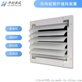 PVC自垂百叶防逆风低噪音出风口