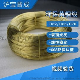 高光亮黄铜线 手工专用0.5mm0.8mm 黄铜丝