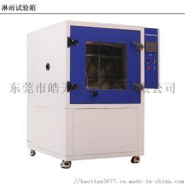 专业生产防水试验箱直销