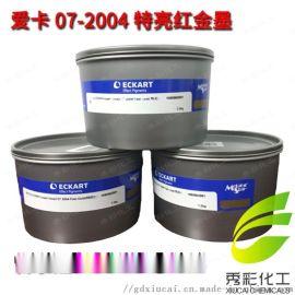 FP06水性金属油墨柔版印刷 纸张印刷纸板用金银墨