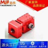 HB工業齒輪箱 邁傳大型齒輪箱 產品質量保障