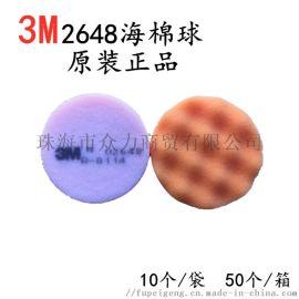 3M2648海棉球/3M3寸波浪型抛光海棉球