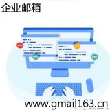 网易企业邮箱在世界各国都搭建有服务器集群