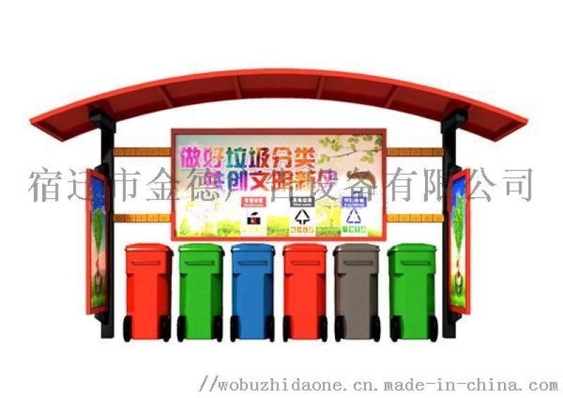 環保垃圾亭,垃圾分類回收亭,室外垃圾回收亭