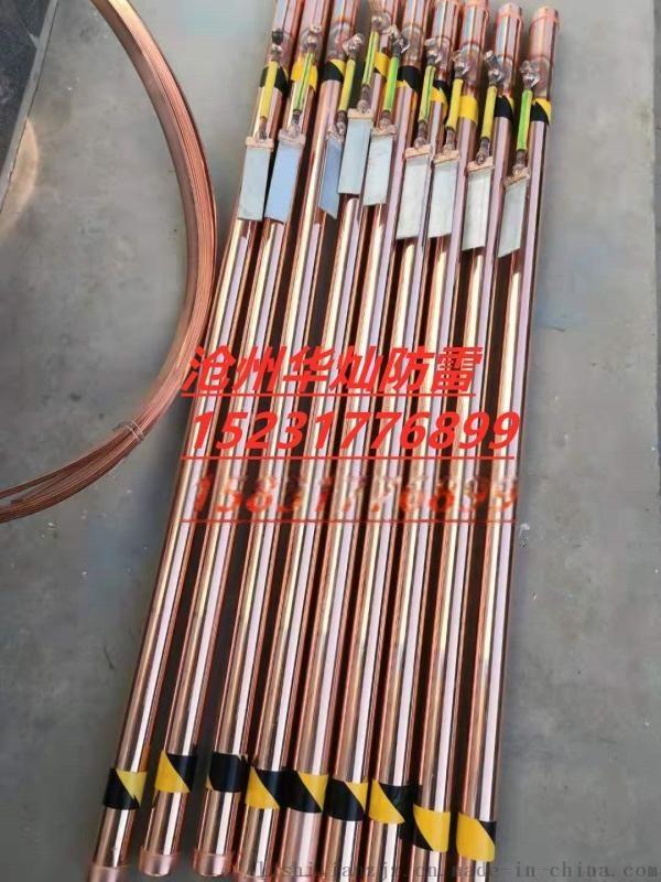 纯铜离子接地极铜包钢离子接地极型号全可定制-华灿