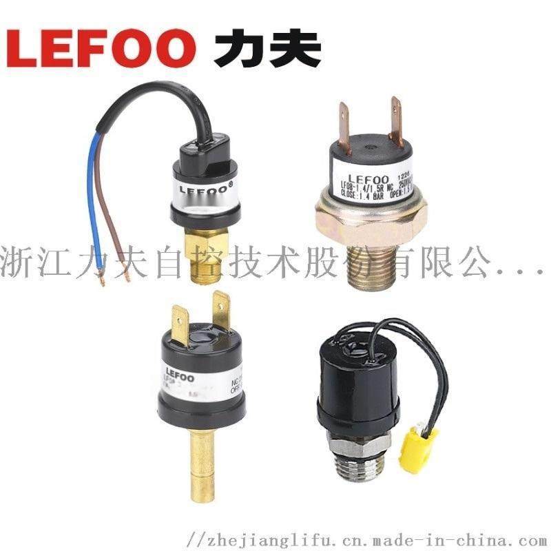压力开关 隔膜泵洗车机压力开关 气泵压力控制器