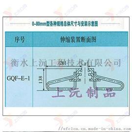 供应E型桥梁伸缩缝, 80型桥梁伸缩装置