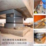 北京支座灌浆料厂家环氧树脂灌浆料桥梁加固专用