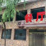 別墅外牆裝飾石材-高粱紅板岩文化石