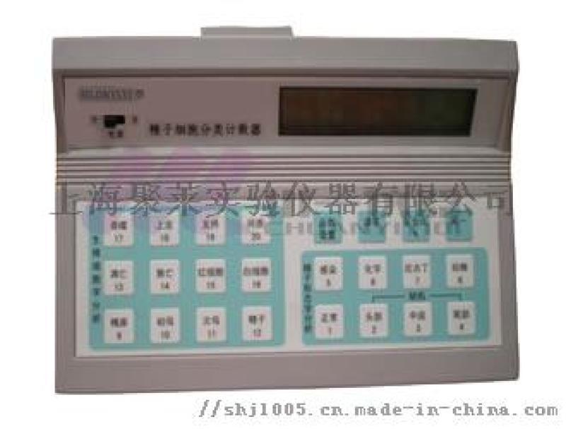 济南血球分类计数器Qi3537电子血细胞计数器