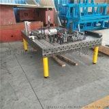 鑄鐵三維柔性焊接平臺 二維鋼板平板 組合工裝夾具