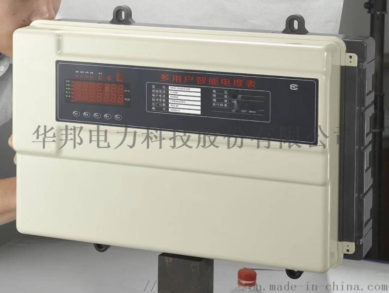 华邦 DDSH866多用户电能表 厂家直销