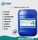 440C不鏽鋼環保鈍化液
