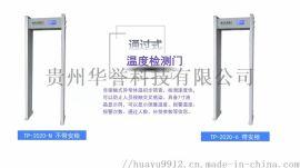贵州省通过式红外测温门生产销售维修厂家批发