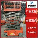 自动升降台自行走剪叉式高空维修平台移动式升降机