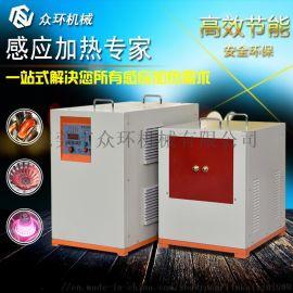 超高频焊接机感应钎焊机超高频感应加热设备专业生产**选择