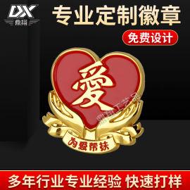 金属徽章定做**胸章企业活动磁铁周年纪念章