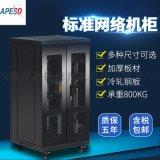 APESD网络机柜服务器机柜标准机柜18U22U32U37U42U1.8米2米