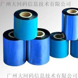蜡基碳带 条码碳带 宽 标签打印机热转印色带