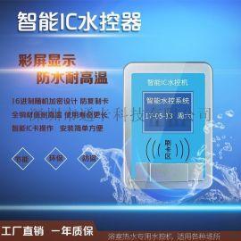 计时计量水控机 校园IC卡水控器 分体水控机