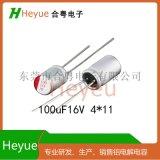 固态电容100UF16V 4*11固态铝电解电容