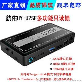 SATA/USB电子证据只读锁 U盘写保护设备