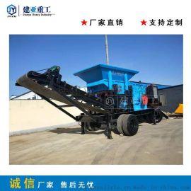 新型移动制沙机小型破碎站厂家定制质量保证