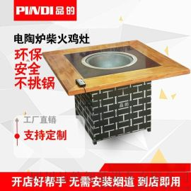 电陶炉灶台