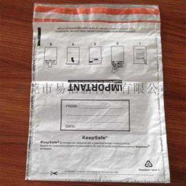 PE防折防僞包裝袋,封口揭開留字保密膠袋廠家