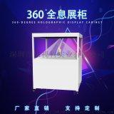 360度全息展柜 裸眼3D展示柜 3D广告机可定制
