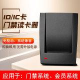 ID发卡器 会员系统发卡器  USB刷卡器