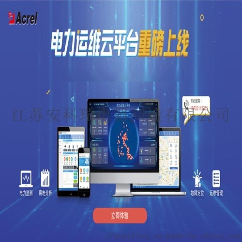 安科瑞互联网+变电所运维云平台 远程电力监控