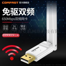 COMFAST免驱无线网卡,双频650M穿墙网卡