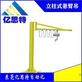 亿思特 悬臂式平衡吊立柱悬臂吊,助力机械手