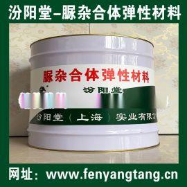 脲杂合体弹性防护材料、化工水池防水防腐