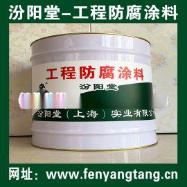 工程防腐涂料、粘结力强、涂膜坚韧、抗水渗透