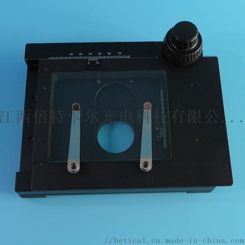 XY軸顯微鏡移動平臺 倍特移動載物顯微鏡