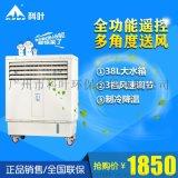 家用科葉冷風機水冷空調扇商用工業溼簾移動式冷風機