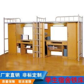 双层铁艺  部队宿舍公寓实木组合带书桌衣柜上下床