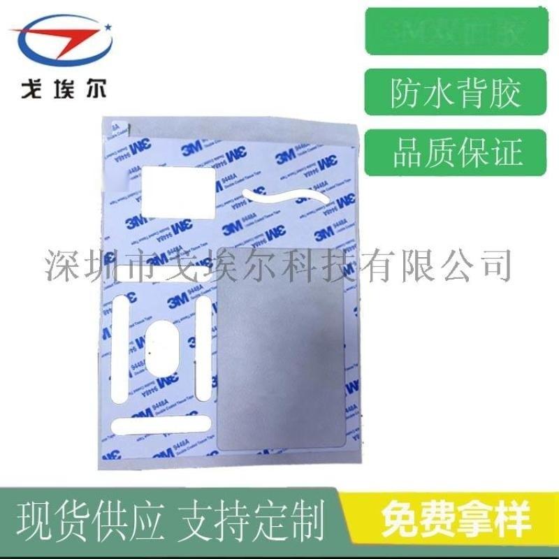 指紋鎖密碼顯示屏泡棉雙面背膠