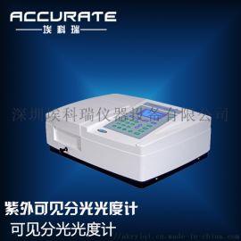 紫外分光光度计 大屏幕扫描紫外可见分光光度