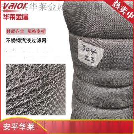 供应不锈钢汽液过滤网 除雾网标准型高效型 高穿透型