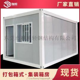打包箱式房屋   打包箱房价格  标准打包箱