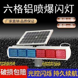 六格鋁合金爆閃燈道路施工信號燈