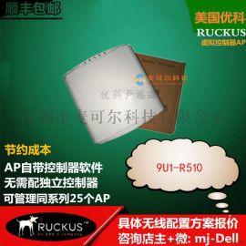 美国优科R510虚拟控制器AP