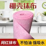 不沾油洗碗布竹纤维